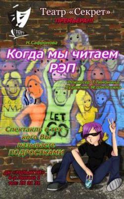 """Зарегистрироваться можно здесь.  18:00.  Особые примечания: Билеты в кассе касса ДК  """"Тольятти """" 26-04-32."""